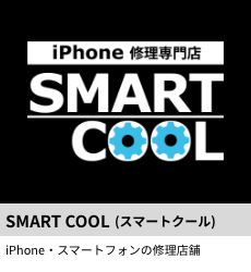 iPhone修理 SMARTCOOL