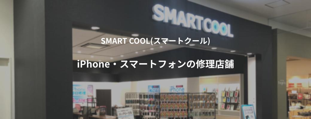 iPhone・スマートフォンの修理店舗